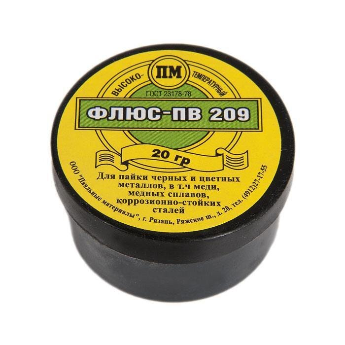 Флюс-паста ПВ209 20гр